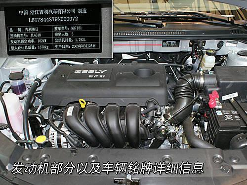 图为帝豪EC718发动机