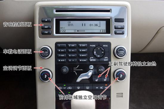 S80L中控台