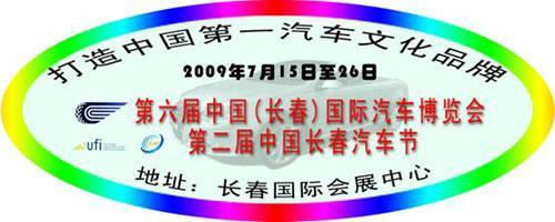 第六届长春汽博会校车宣传贴
