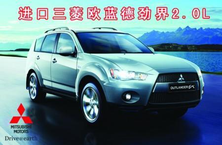 22.9万元SUV全新挑战 进口三菱2.0L欧蓝德,撼市而来高清图片