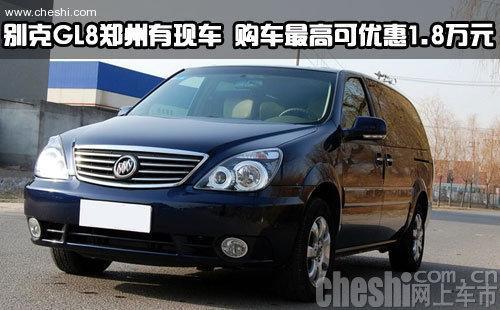 别克GL8郑州有现车 购车最高可优惠1.8万元 别克GL8高清图片
