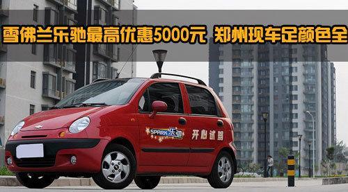 雪佛兰乐驰最高优惠6000元 郑州现车足颜色全 乐驰