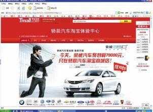 宁波车商试水淘宝卖车 多款汽车参与半价抢购