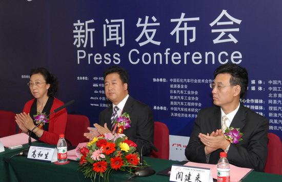 2010中国汽车产业发展国际论坛新闻发布会