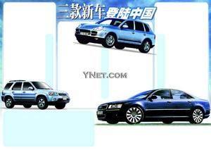 三款新车登陆中国汽车巨头再分车市蛋糕(图)