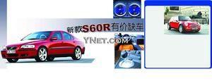 中国市场今年只到20辆新款S60R有价却缺车(图)