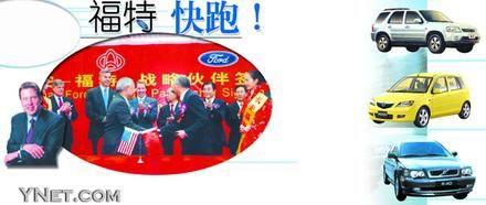 第二轿车厂将在南京福特加快中国市场步伐(图)