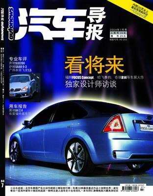 《汽车导报》第七期-北京车展设计师访谈录(图)