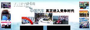 车界观察:中国汽车真正进入竞争时代(图)