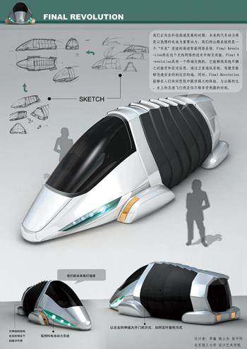 中国大学生视频创意设计v视频作品展汽车魏民洲图片