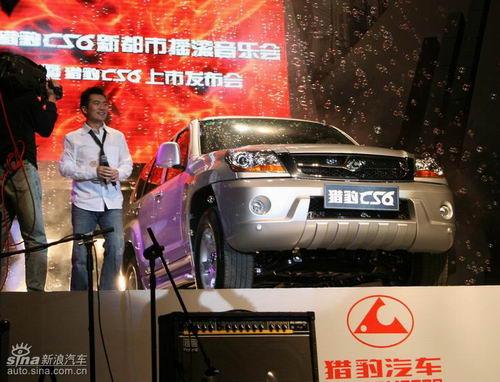 觊觎SUV市场激增长丰汽车推出自主SUV猎豹CS6高清图片