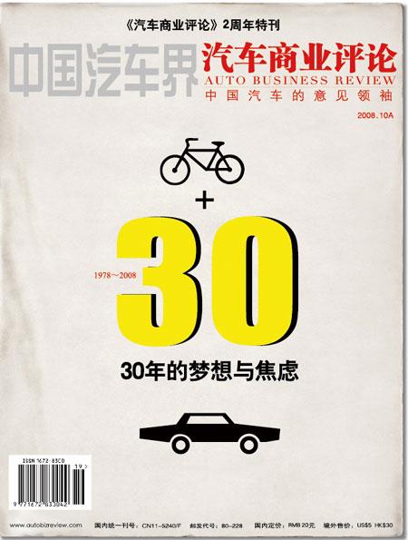 《汽车商业评论》2008年第10期--时光(图)