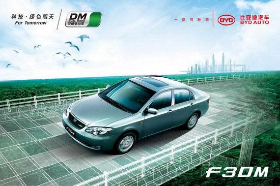 F3DM开启比亚迪新战略睡前别忘了给汽车充电