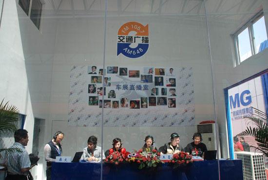 新浪汽车上海交通台上海车展系列访谈节目(图)