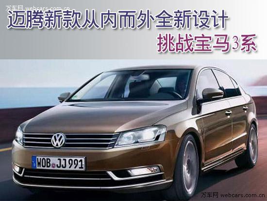 word: 迈腾新款从内而外全新设计 from url:http://auto.sina ...