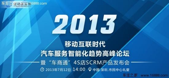 汽车服务智能化趋势高峰论坛7.12开幕