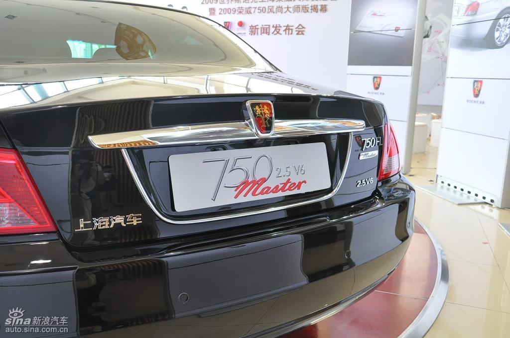 荣威750风尚大师限量版外观