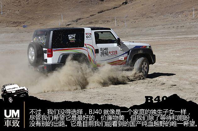 国产越野新曙光 试驾北京汽车BJ40