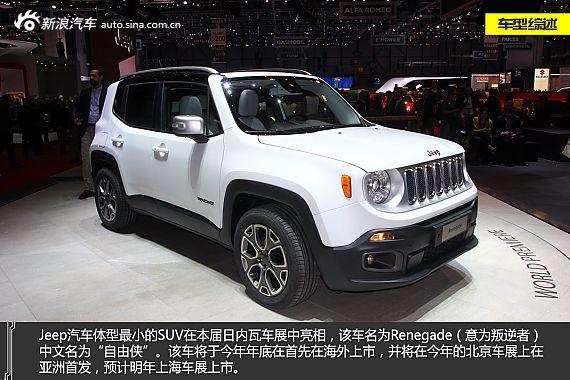 新浪汽车图解Jeep自由侠