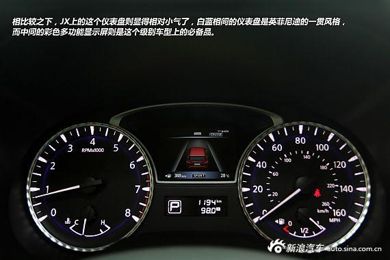雍容大气 新浪汽车图解试驾英菲尼迪JX
