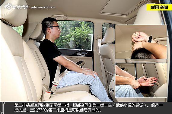 新浪汽车体验试驾宝骏730