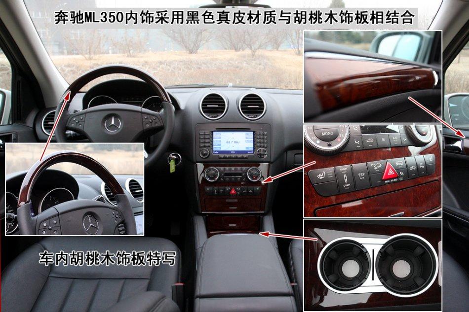 图片详解奔驰ML350 4MATIC 豪华型