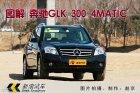 奔驰GLK 300 4MATIC