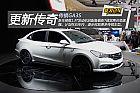 新浪汽车图解广汽传祺GA3S