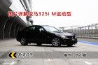 新浪汽车图解宝马325i M运动型