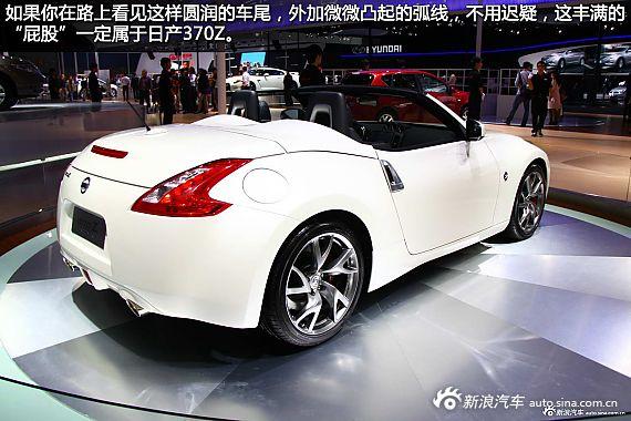 新浪汽车图解日产370Z Roadster