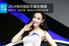 2014郑州车展车模