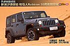 沙漠体验牧马人Rubicon 10周年限量版