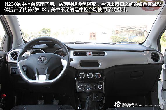 新浪汽车试车图解中华H230