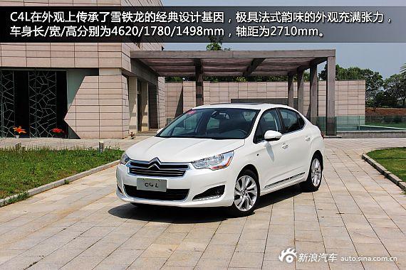 新浪汽车试车图解东风雪铁龙C4L 1.8L