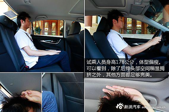 新浪汽车体验试驾广汽本田凌派