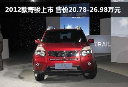 2012款奇骏售20.78-26.98万