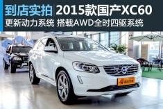视频:更新动力系统 2015款亚太XC60详解