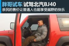 视频:【胖哥试车】经适男的新玩具 试驾北汽BJ40