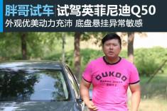 视频:【胖哥试车】91期 试驾英菲尼迪Q50
