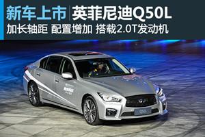 英菲尼迪Q50L上市 售价27.98-42.98万元