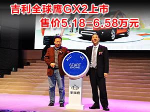 吉利全球鹰GX2上市 售价5.18-6.58万元