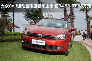 大众Golf运动型敞篷轿车上市 售34.98-37.98万元