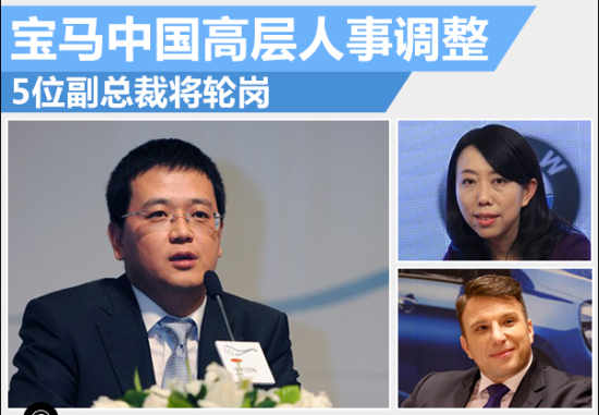宝马中国高层调整 5位副总裁将轮岗