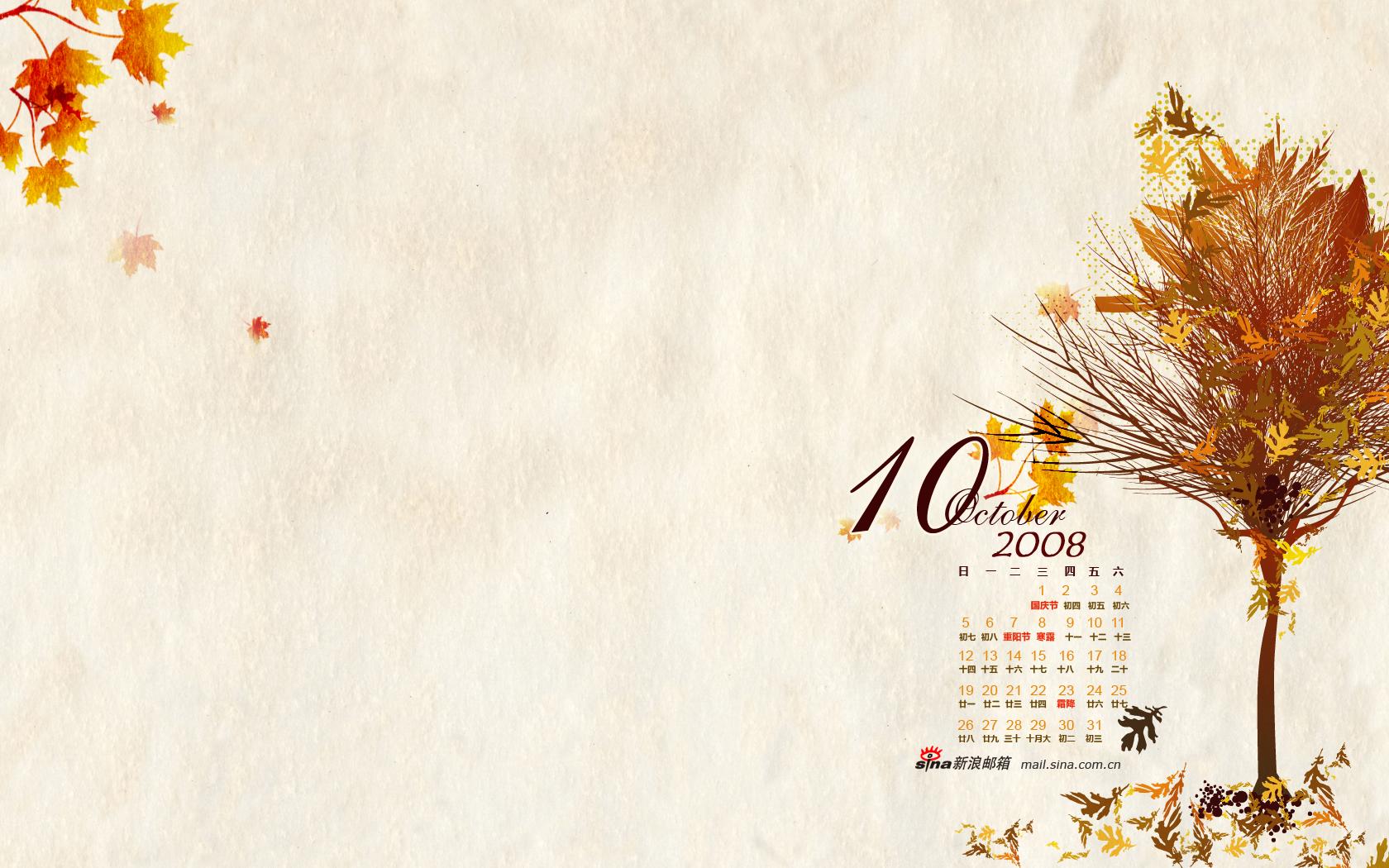 2008年10月日历壁纸——秋图片
