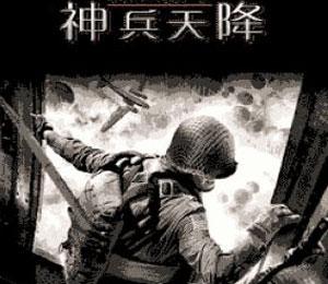 荣誉勋章神兵天降(EA正版)