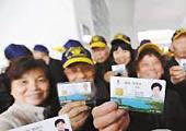 杭州市民卡享受VIP待遇