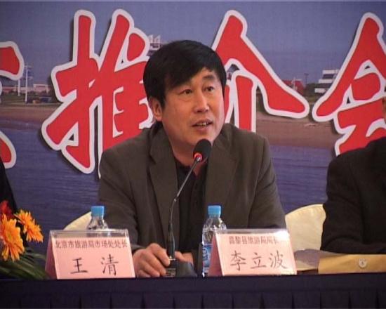 昌黎县旅游局局长李立波