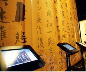 武英殿绘画馆中的高科技互动设施