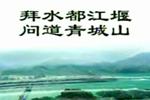 拜水都江堰 问道青城山