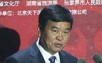 湖南政协副主席、省工商联主席-何报翔